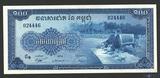 100 риель, 1956-72 гг.., Камбоджа