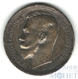 1 рубль, серебро, 1912 г., ЭБ