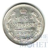 15 копеек, серебро, 1917 г., ВС