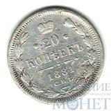 20 копеек, серебро, 1881 г., СПБ НФ