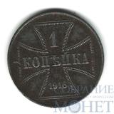 1 копейка, 1916 г., А, Германская оккупация