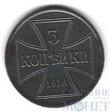 3 копейки, 1916 г., А, Германская оккупация