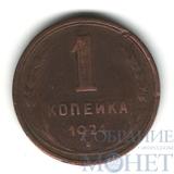 1 копейка, 1924 г.