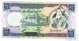 25 фунтов, 1991 г., Сирия