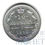 10 копеек, серебро, 1916 г., б/б, Осакский монетный двор