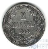 Монета для Финляндии: 2 марки, серебро, 1866 г.