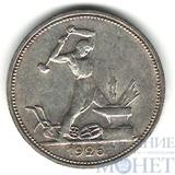50 копеек, серебро, 1926 г. ПЛ