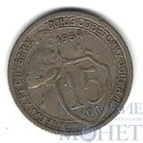 15 копеек, 1934 г.