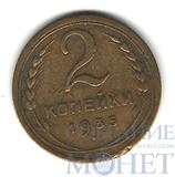 """2 копейки, 1935 г.,""""старый герб"""""""