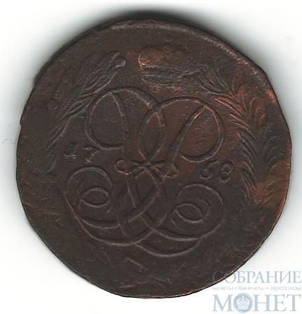 5 копеек, 1758 г., б/б