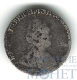 гривенник, серебро, 1784 г.