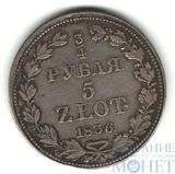 Русско-польская монета, серебро, 1836 г., 3/4 руб. - 5 злот, MW