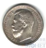 50 копеек, серебро, 1912 г., СПБ ВС