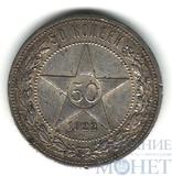 50 копеек, серебро, 1922 г., АГ