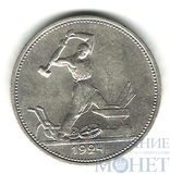 50 копеек, серебро, 1924 г., ТР
