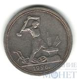 50 копеек, серебро, 1926 г., ПЛ