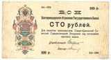 100 рублей, 1918 г., Екатеринодарское Отделение Государственного Банка