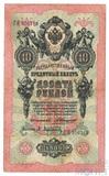 Государственный кредитный билет 10 рублей образца 1909 г., Коншин - А.Афанасьев