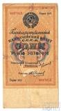Государственный казначейский билет СССР 1 рубль золотом, 1924 г., кассир-Серов