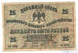 Денежный знак 25 рублей, 1918 г., Крымское краевое казначейство