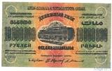Денежный знак 10000000 рублей, 1923 г., ЗСФСР