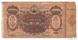 Денежный знак 250000000 рублей, 1924 г., ЗСФСР
