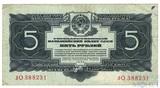"""Государственный казначейский билет СССР 5 рублей, 1934 г.,""""без подписей"""""""