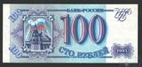 Банк России 100 рублей, 1993 г., РФ