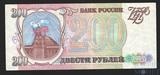 Банк России 200 рублей, 1993 г., РФ