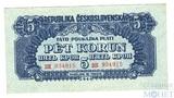 5 крон, 1944 г., Чехословакия(Советская зона оккупации)