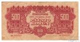 500 крон, 1944 г., Чехословакия(Советская зона оккупации)
