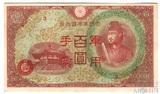100 йен, 1945 г., Китай(Японская оккупация)