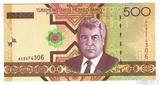 500 манат, 2005 г., Туркменистан