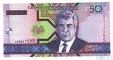 50 манат, 2005 г., Туркменистан
