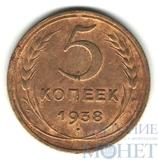 5 копеек, 1938 г.