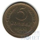 5 копеек, 1941 г.
