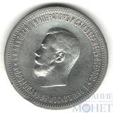 "1 рубль, серебро, 1896 г.,""На коронацию императора Николая II"""