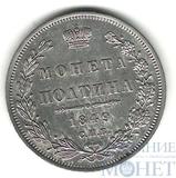 полтина, серебро, 1849 г., СПБ ПА