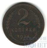 2 копейки, 1924 г.