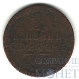 1/2 копейки, 1840 г., ЕМ
