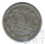 10 копеек, серебро, 1879 г., СПБ НФ