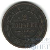 2 копейки, 1912 г., СПБ