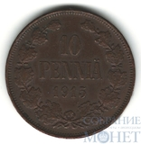 Монета для Финляндии: 10 пенни, 1915 г.