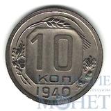 10 копеек, 1940 г.