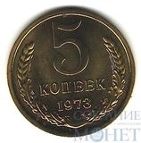5 копеек, 1973 г.