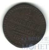 1/2 копейки, 1841 г., ЕМ