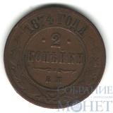 2 копейки. 1874 г., ЕМ
