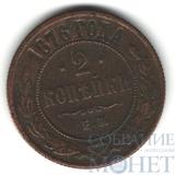 2 копейки. 1876 г., ЕМ