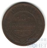 3 копейки, 1868 г., ЕМ