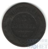 3 копейки, 1877 г., СПБ